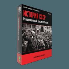 История СССР. Революционный кризис в России методические рекомендации, фото, видео
