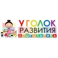 Уголок развития дошкольника