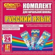 Русский язык для развития ребенка