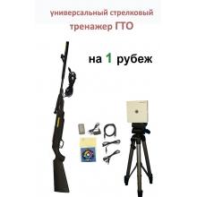 Тренажер БОЕЦ 2.2.2 ГТО мобильный, ПО БОЕЦ