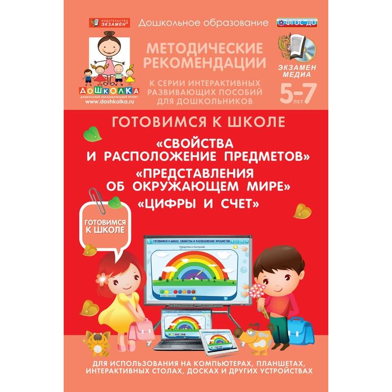 Развивающее пособие Готовимся к школе: ЦИФРЫ И СЧЕТ (ФГОС ДО) 5-7 лет.