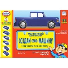 Магнитный конструктор СОЗДАЙ СВОЮ МАШИНУ. Стартовый набор 3-5 лет.