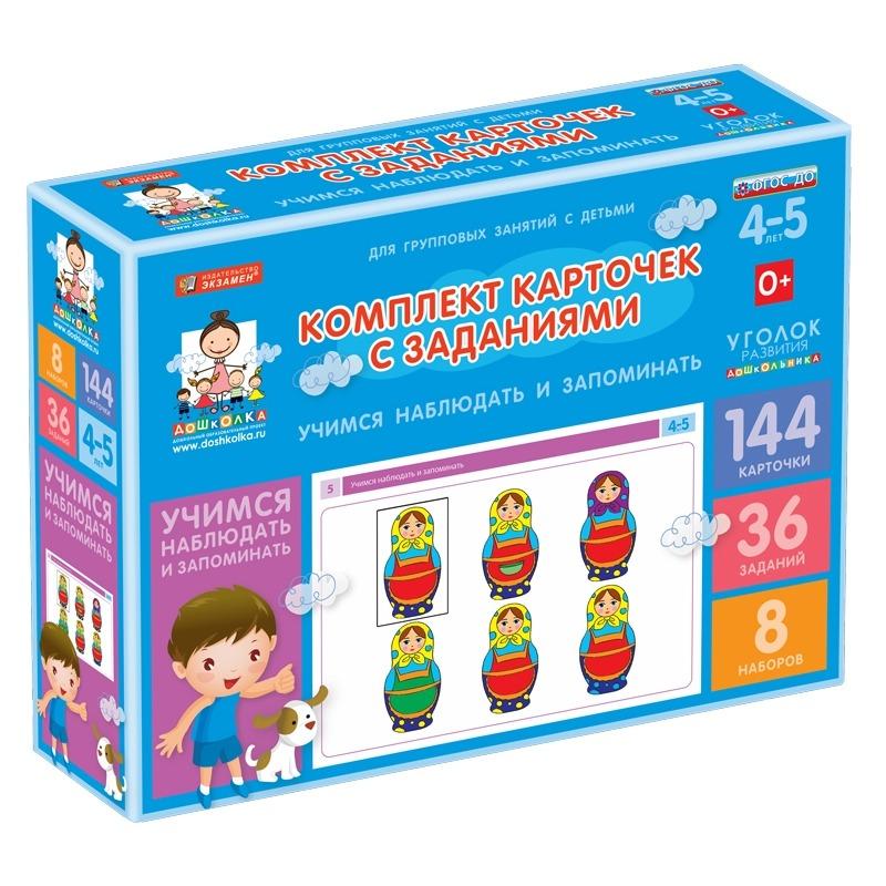 Комплект карточек с заданиями для групповых занятий с детьми от 4 до 5 лет. Учимся наблюдать и запоминать.