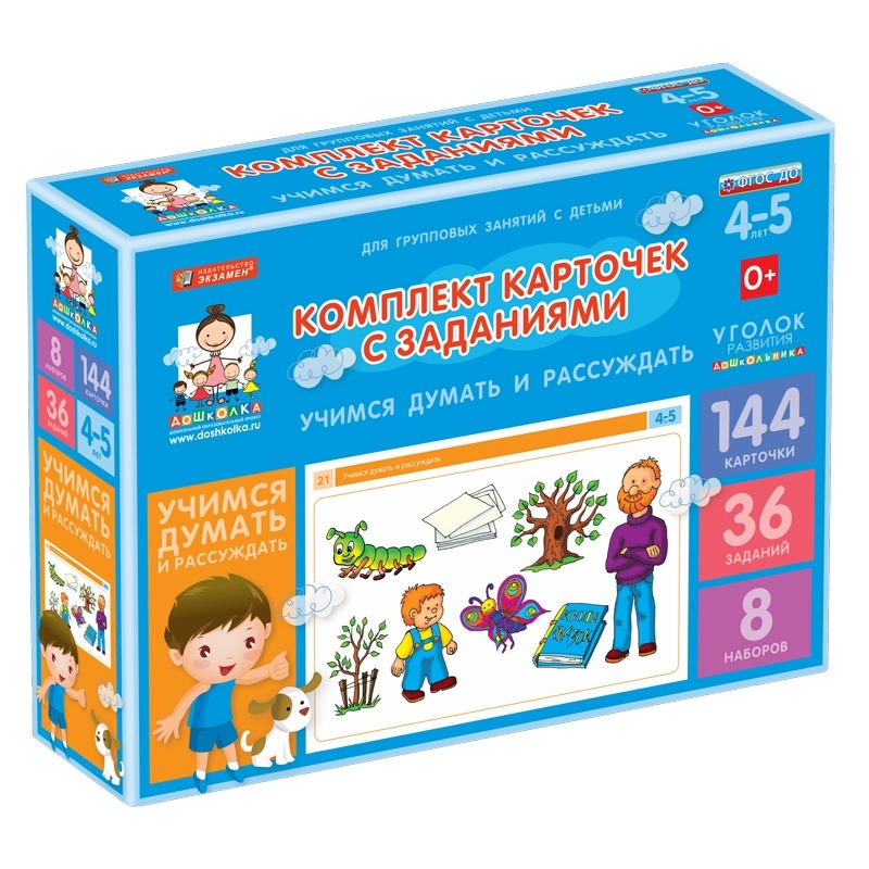 Комплект карточек с заданиями для групповых занятий с детьми от 4 до 5 лет. Учимся думать и рассуждать.
