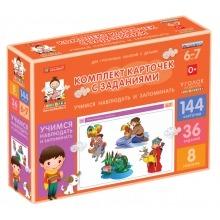Комплект карточек с заданиями для групповых занятий с детьми от 6 до 7 лет. Учимся наблюдать и запоминать.