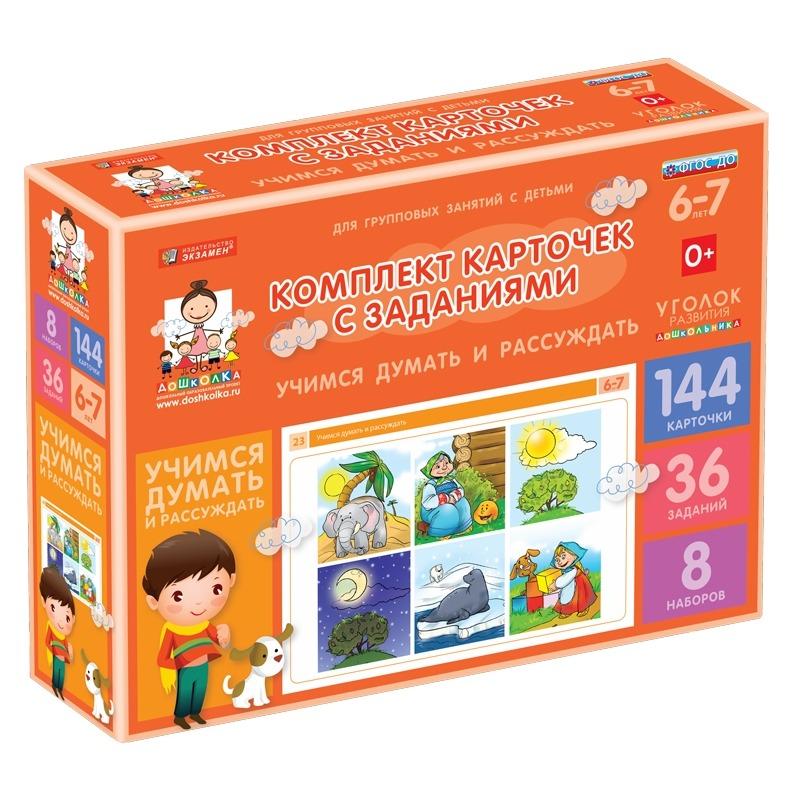 Комплект карточек с заданиями для групповых занятий с детьми от 6 до 7 лет. Учимся думать и рассуждать.