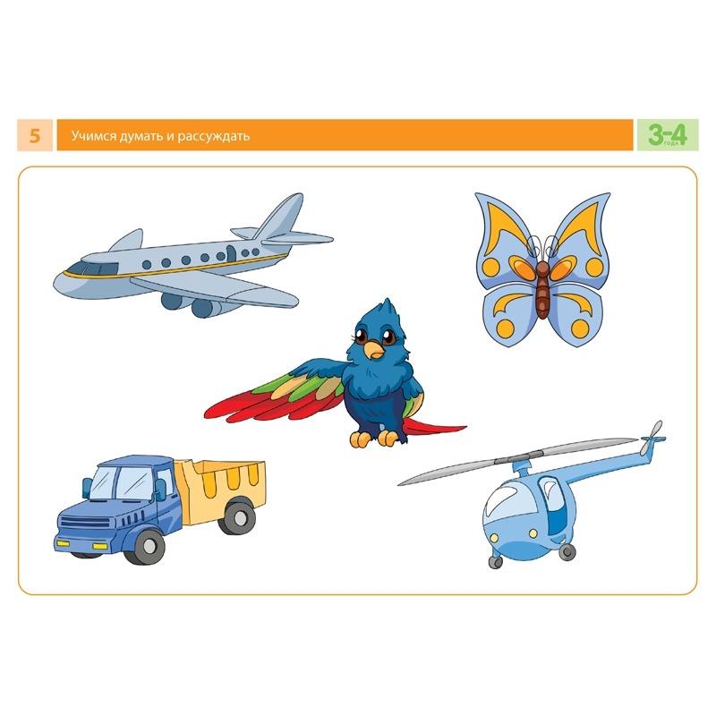 Комплект карточек с заданиями для групповых занятий с детьми от 3 до 4 лет. Учимся думать и рассуждать.