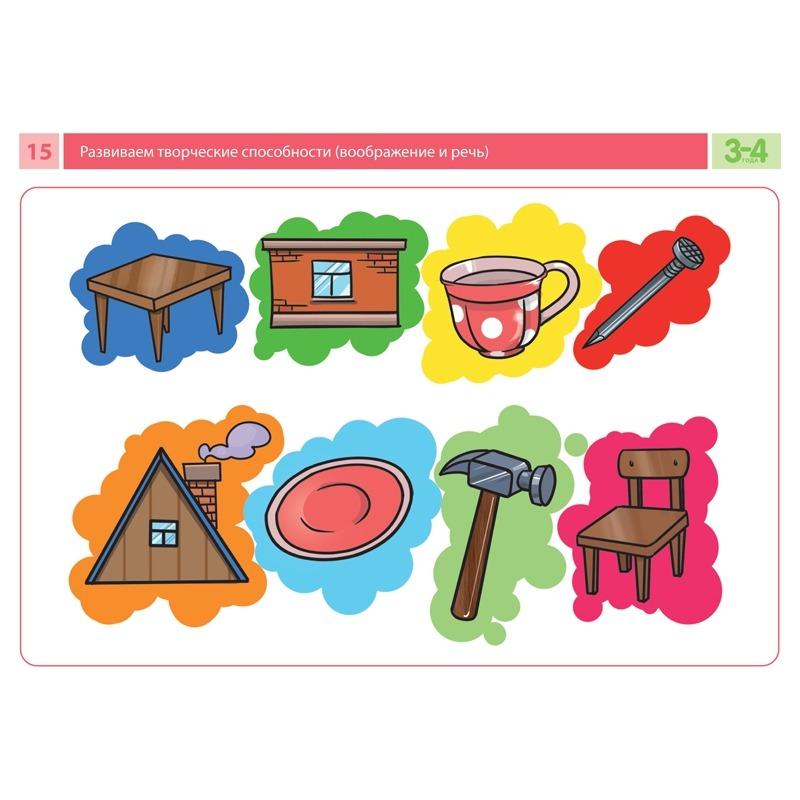 Комплект карточек с заданиями для групповых занятий с детьми от 3 до 4 лет. Развиваем творческие способности (воображение и речь).