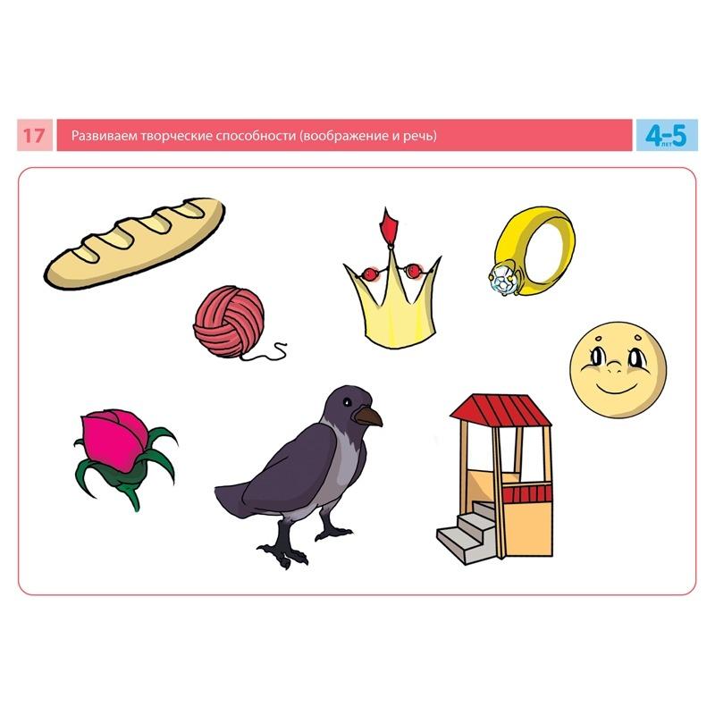 Комплект карточек с заданиями для групповых занятий с детьми от 4 до 5 лет. Развиваем творческие способности (воображение и речь).