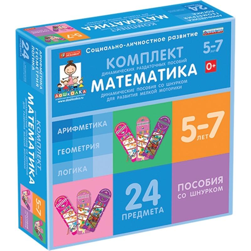 Комплект динамических раздаточных пособий со шнурком. Математика. 5-7 лет.