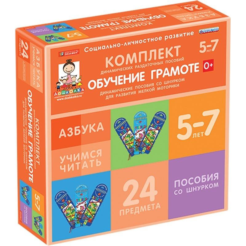 Комплект динамических раздаточных пособий со шнурком. Обучение грамоте. 5-7 лет.