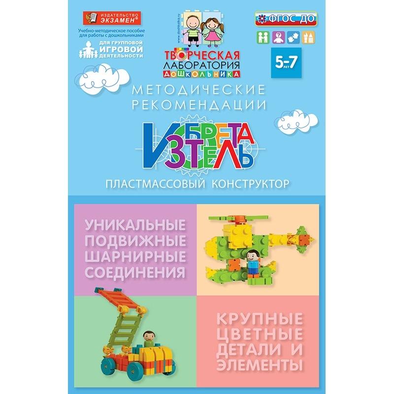 Пластмассовый конструктор ИЗОБРЕТАТЕЛЬ. Расширенный набор 5-7 лет.