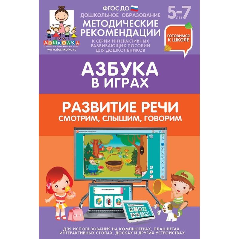 Развивающее пособие Готовимся к школе: АЗБУКА В ИГРАХ (ФГОС ДО) 5 – 7 лет.