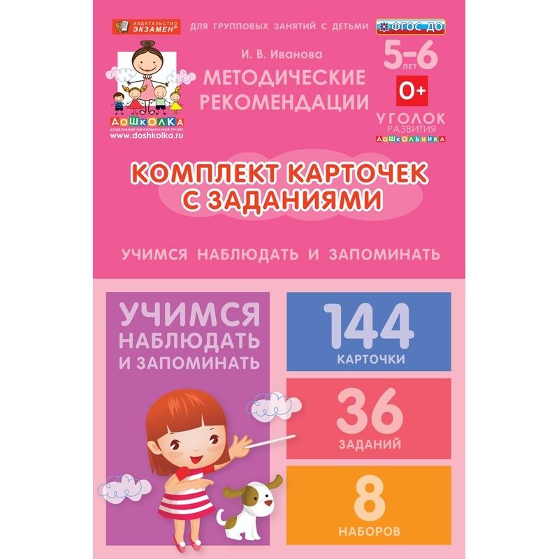 Комплект карточек с заданиями для групповых занятий с детьми от 5 до 6 лет. Учимся наблюдать и запоминать.