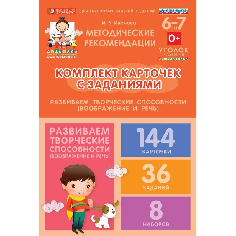 Комплект карточек с заданиями для групповых занятий с детьми от 6 до 7 лет. Развиваем творческие способности (воображение и речь).
