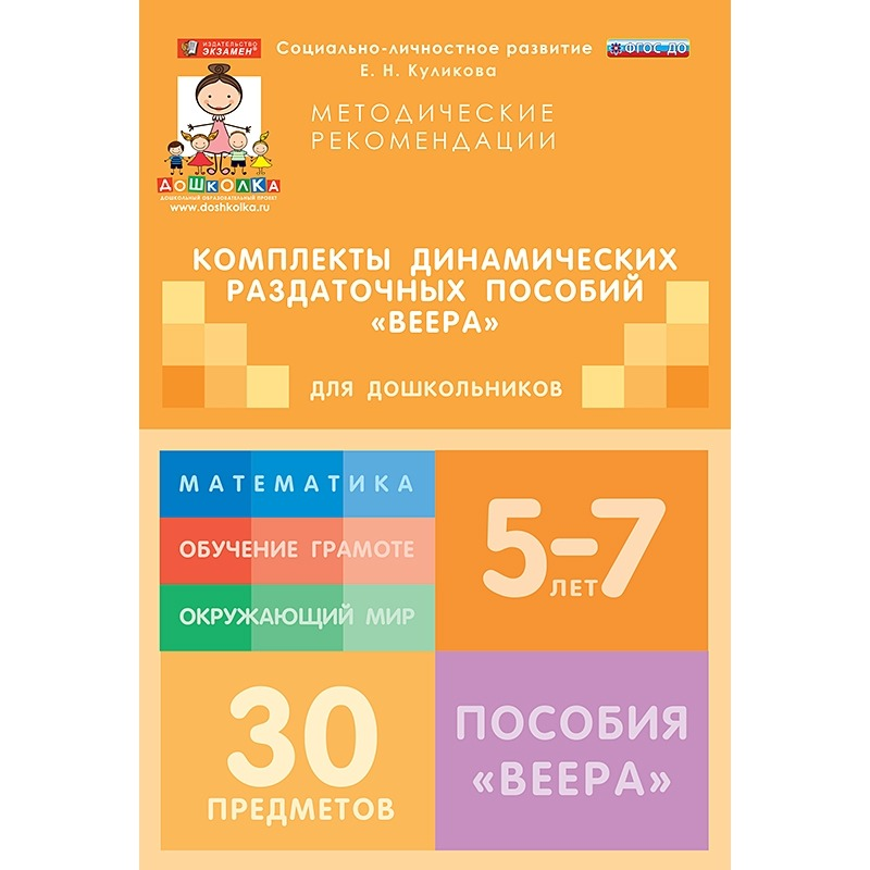 Комплект динамических раздаточных пособий. Средства обратной связи (веера). Русский язык 5-7 лет.