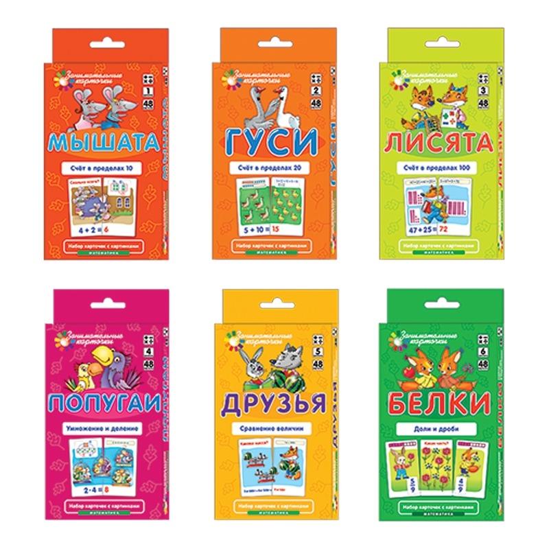 Комплект разрезных карточек для пропедевтики устного счета. 5-7 лет.