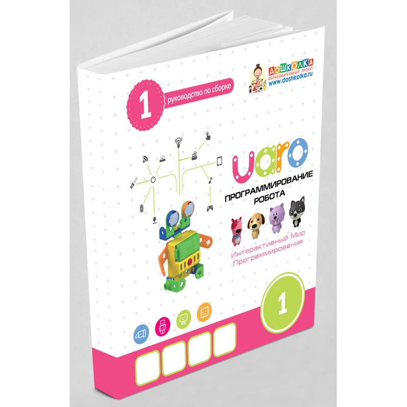 Конструктор UARO Базовый набор (Шаг 1)