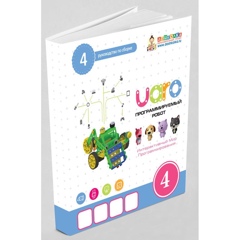 Конструктор UARO Ресурсный набор №3 (Шаг 4)