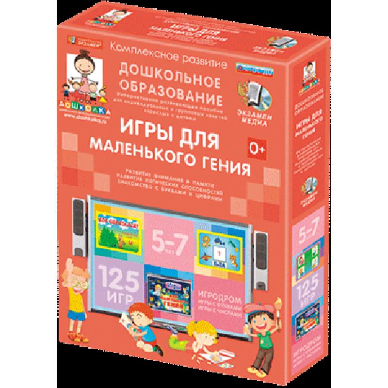 Развивающее пособие Дошкольное образование. Игры для маленького гения