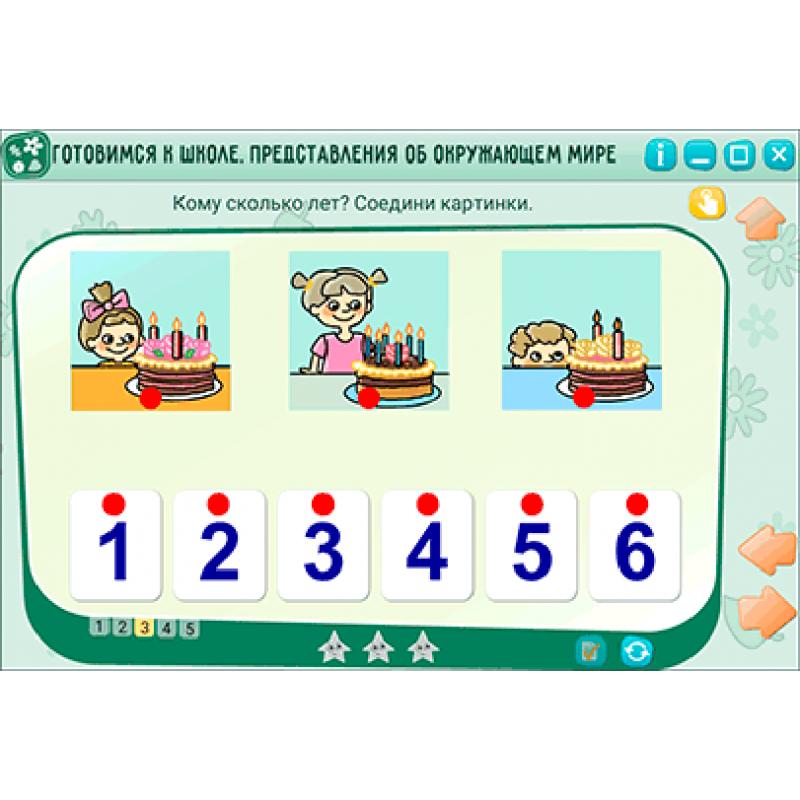 Развивающее пособие Дошкольное образование. Готовимся к школе. Представления об окружающем мире