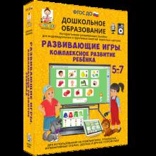Развивающее пособие Развивающие игры. Комплексное развитие ребенка