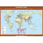 К-0000 Комплект настенных учебных карт. География 10 класс