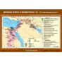 К-2500 Комплект настенных учебных карт. История Древнего мира. 5 класс