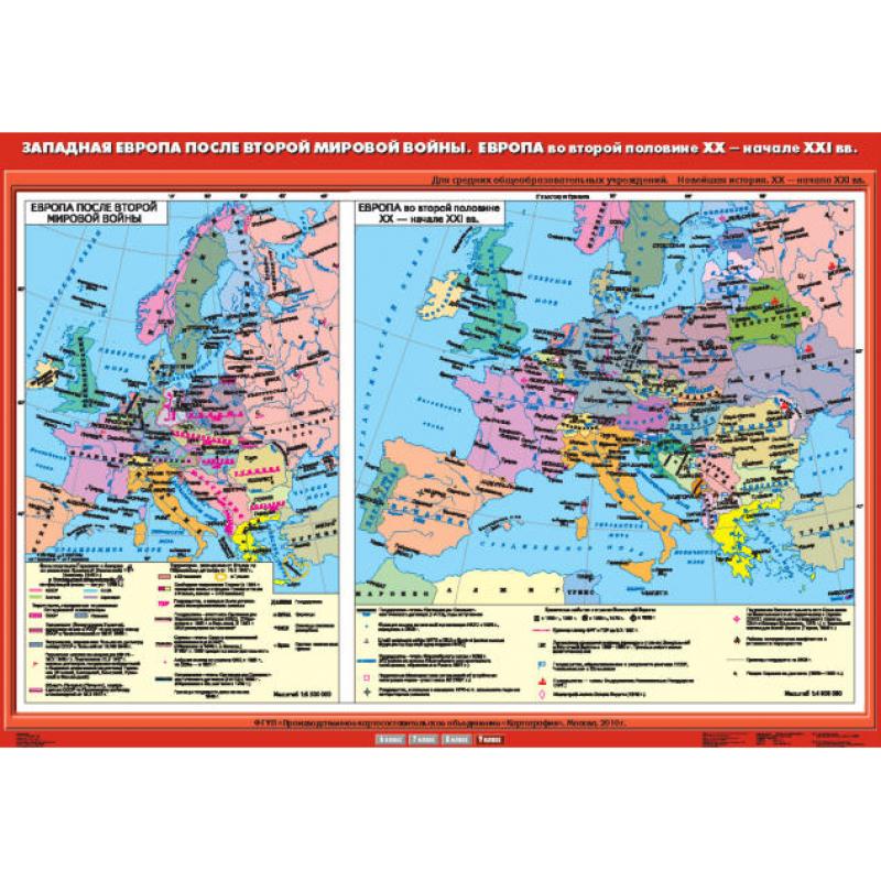 К-2900 Комплект настенных учебных карт. Новейшая история. XX - начало XXI века. 9 класс