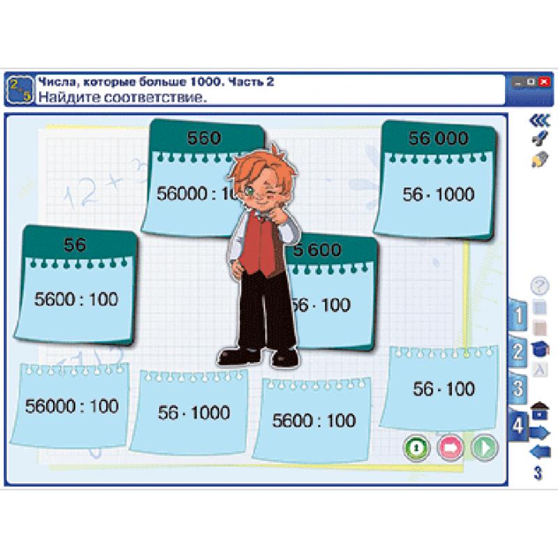 Математика 4 класс. Числа до 1000000. Числа и величины. Арифметические действия