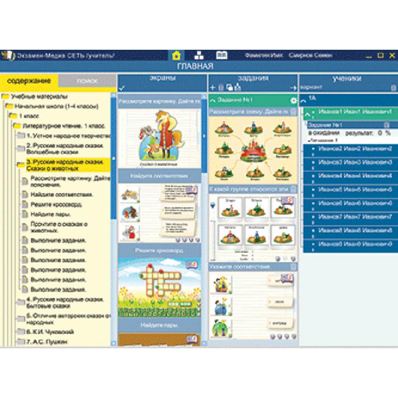 Сетевая версия. 1 класс. Математика, Русский язык, Окружающий мир, Литературное чтение