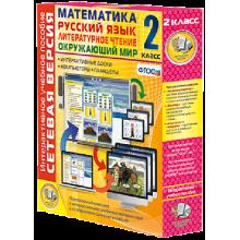 Сетевая версия. 2 класс. Математика, Русский язык, Окружающий мир, Литературное чтение