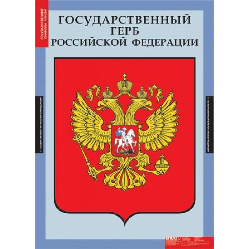 ИСТОРИЯ Государственные символы России.
