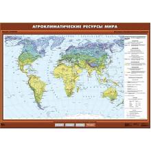 К-0005 - Агроклиматические ресурсы мира