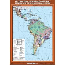 К-0011 - Государства Латинской Америки. Социально-экономическая карта