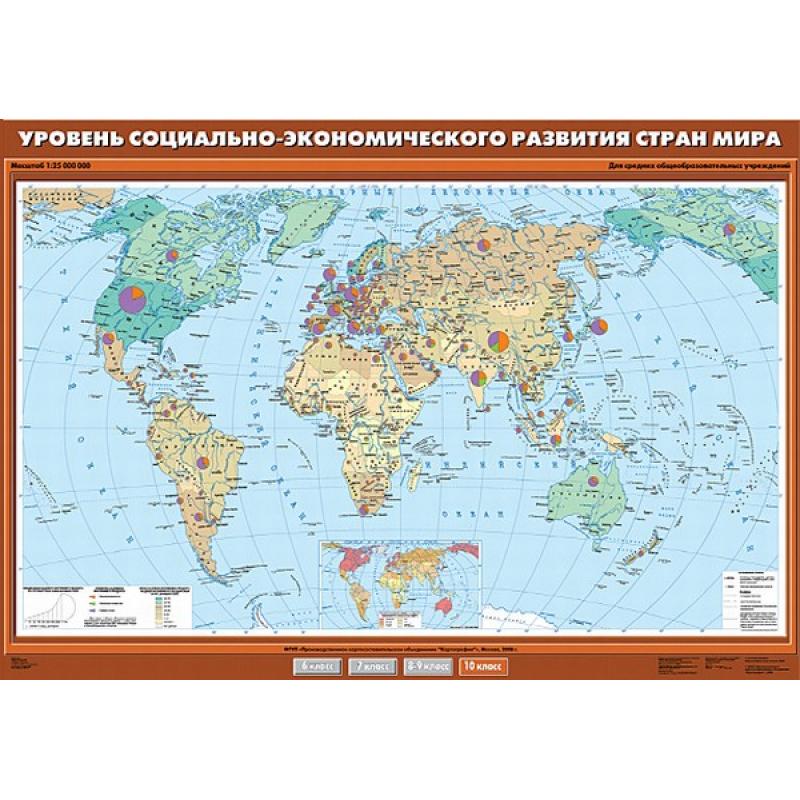 КР-0013 - Уровень социально-экономического развития стран мира