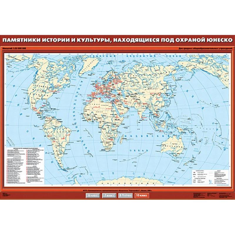 КР-0014 - Памятники истории и культуры, находящиеся под охраной ЮНЕСКО
