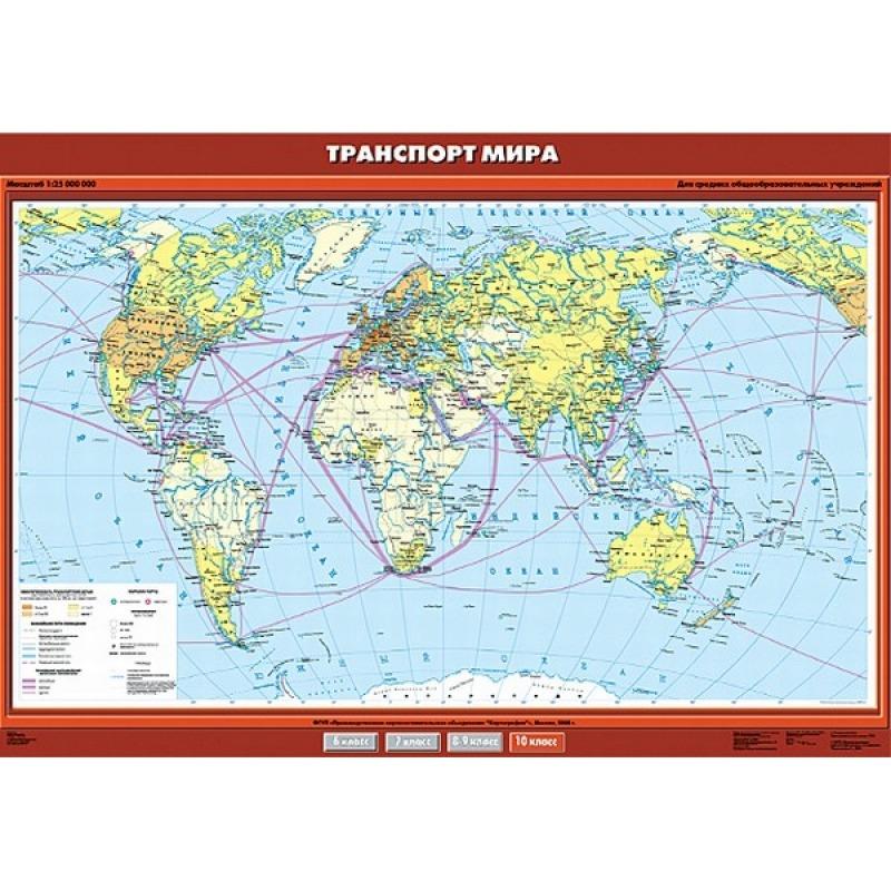 КР-0016 - Транспорт мира