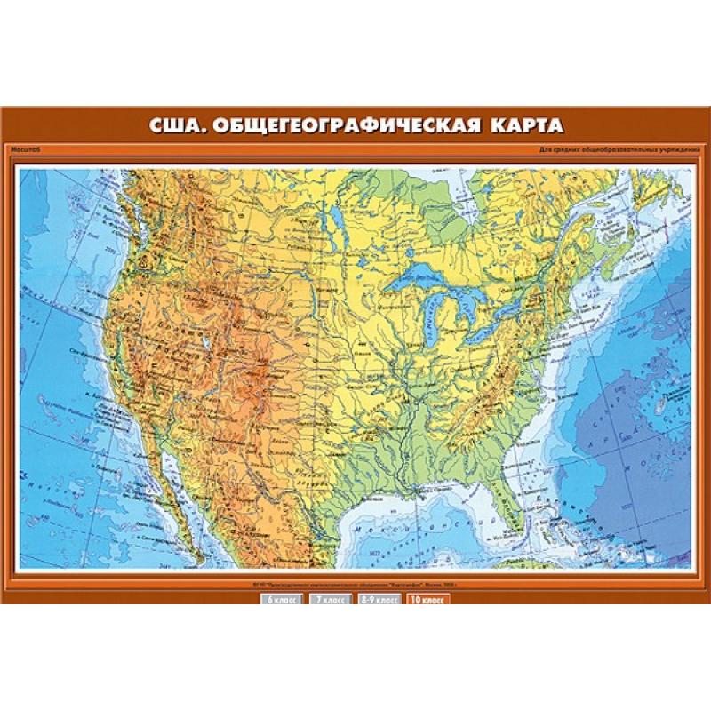 К-0018 - США. Общегеографическая карта
