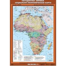 КР-0025 - Государства Африки. Социально-экономическая карта