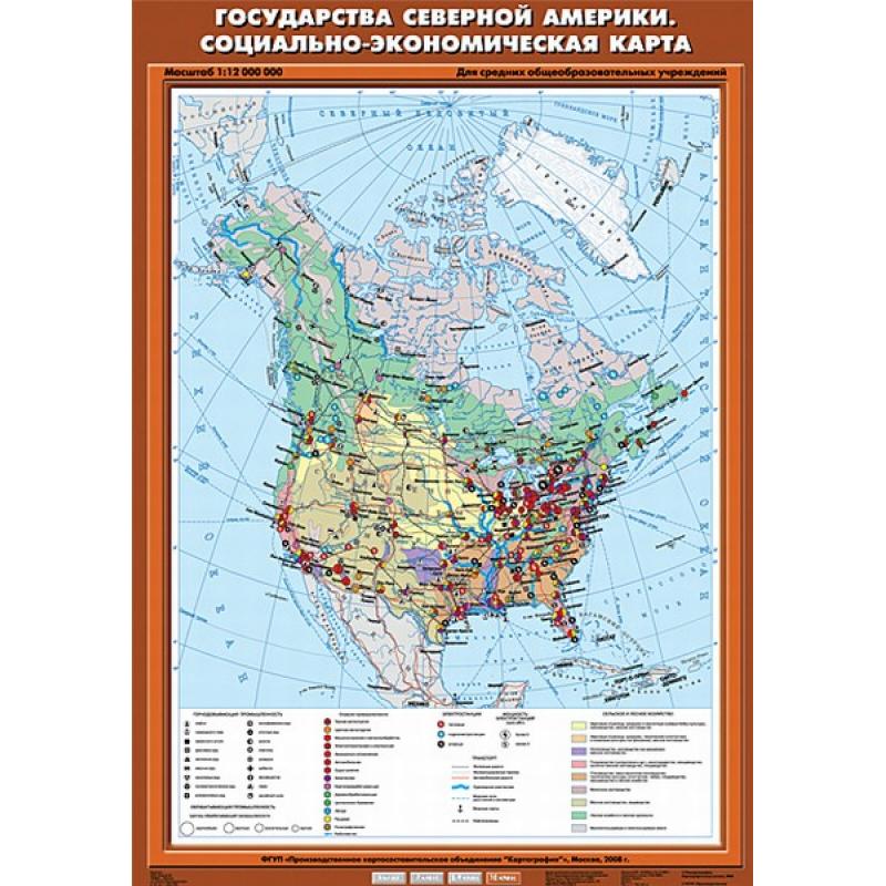 К-0026 - Государства Северной Америки. Социально-экономическая карта