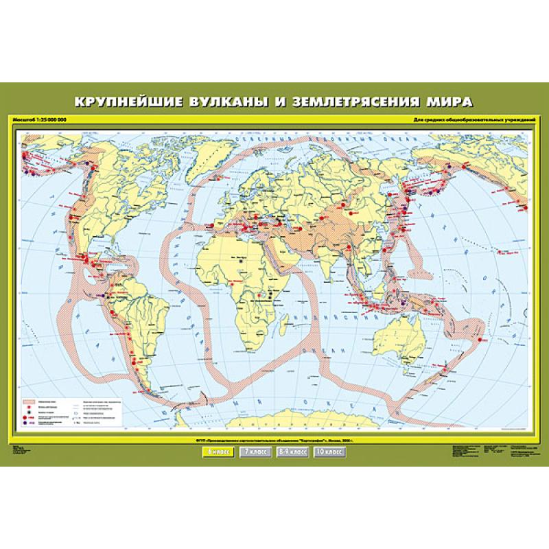 К-0604 - Крупнейшие вулканы и землетрясения мира