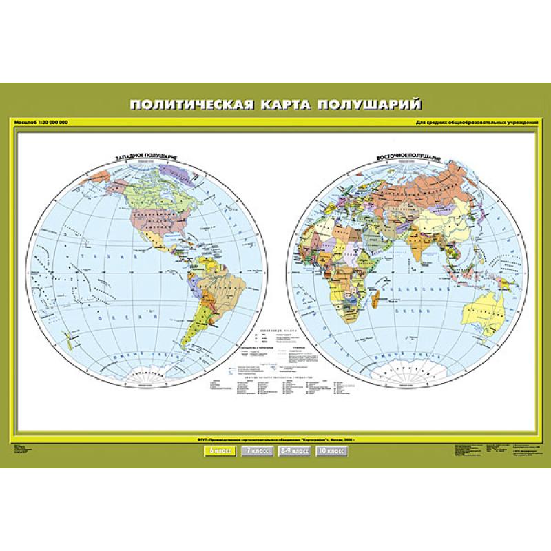 К-0607 - Политическая карта полушарий