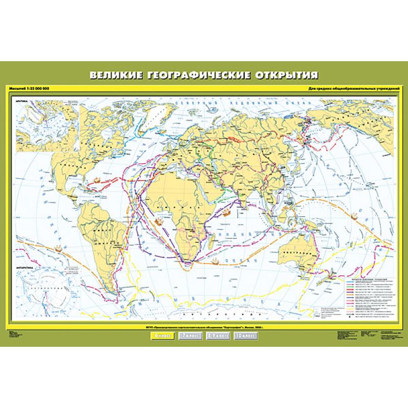 К-0608 - Великие географические открытия