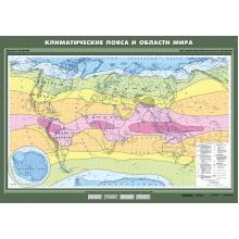 К-0701 - Климатические пояса и области мира