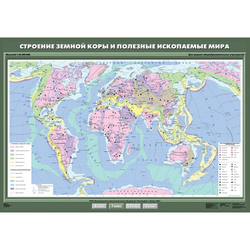 К-0705 - Строения земной коры и полезные ископаемые мира