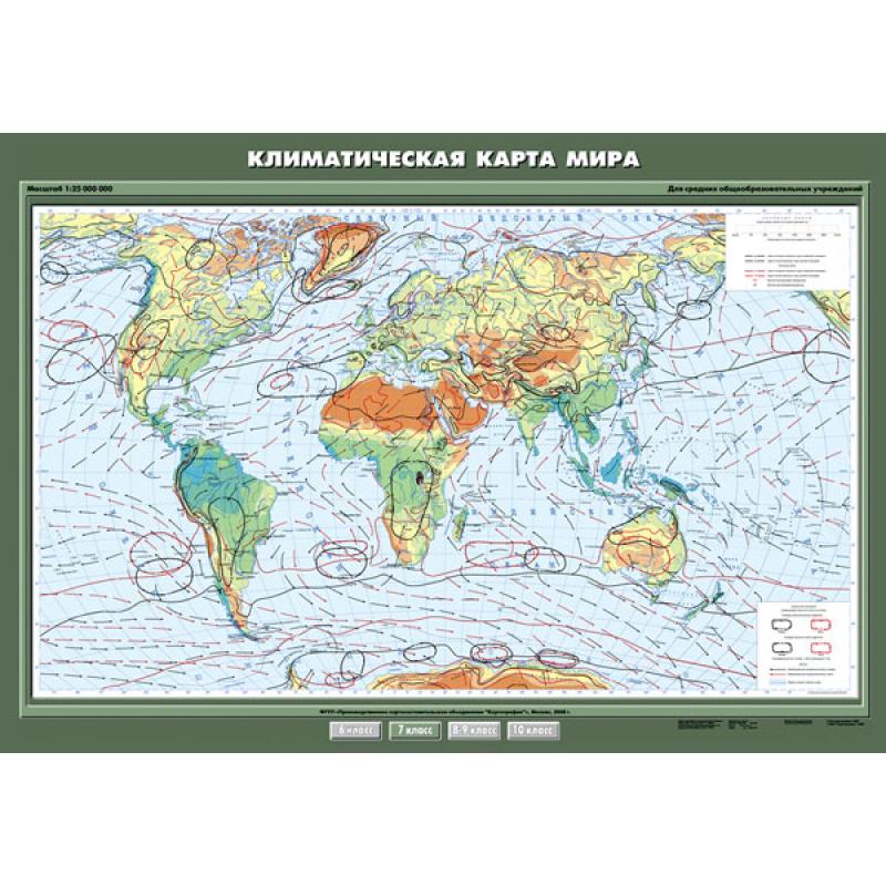 К-0706 - Климатическая карта мира