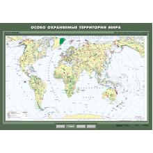 КР-0709 - Особо охраняемые территории мира