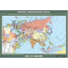 КР-0711 - Евразия. Политическая карта