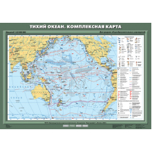 К-0713 - Тихий океан. Комплексная карта